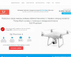 Интернет-магазин летательных аппаратов