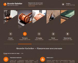 Корпоративный сайт по юриспруденции