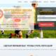 Сайт футбольной секции для детей