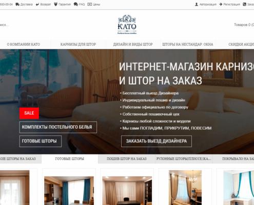 Интернет-магазин карниз и штор на заказ