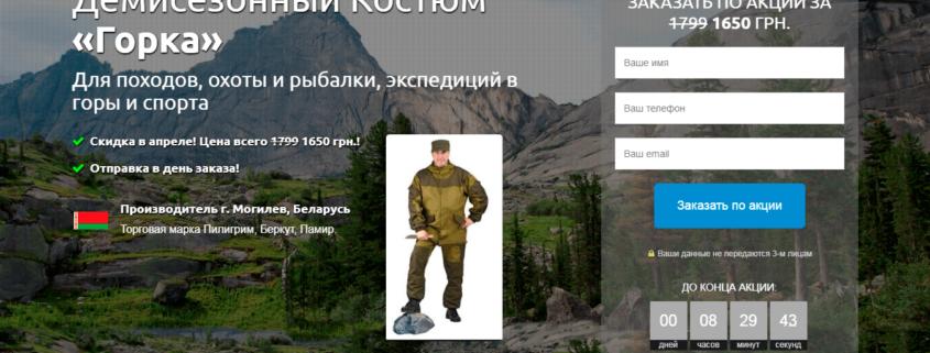 Интернет-магазин демисезонного костюма Горка